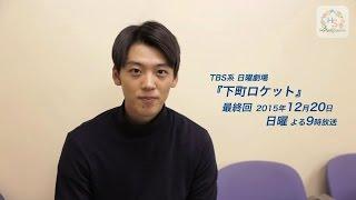 竹内涼真出演 TBS系日曜劇場『下町ロケット』 最終話:2015年12月20日(...