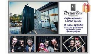 Розыгрыш 2 часовой аренды фотобудки В ПОДАРОК(, 2014-05-28T13:08:36.000Z)