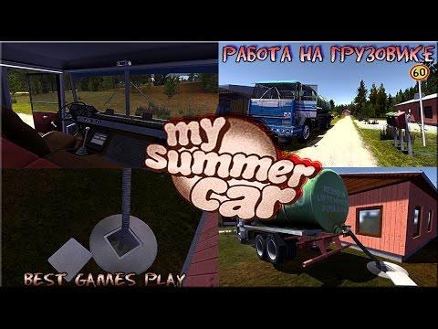 My Summer Car работа на грузовике от 24.10.16