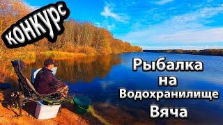 Рыбалка на водохранилище Вяча Фидерная ловля плотвы