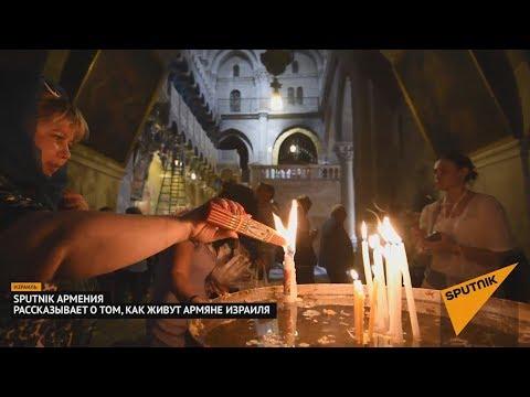 Особенности жизни армянской диаспоры в Израиле