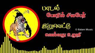 Poril silaper poyirukkalam | போரில் சில பேர் போயிருக்கலாம் |Tamil Eelam Song