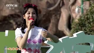 《大手牵小手》 20201116 国产动漫歌曲演唱会(二)|CCTV少儿 - YouTube