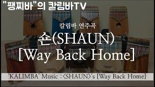 """팽찌바의 칼림바TV  -""""숀(SHAUN)"""" 의 [Way Back Home] +kalimba 악보링크"""