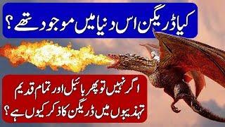 History of Dragons / Dragon Origins. Hindi & Urdu.