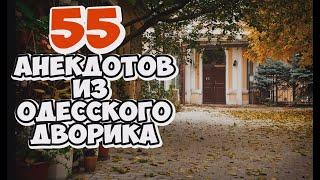 ТОП 55 Смешные анекдоты из одесского дворика Сборник лучших шуток и анекдотов
