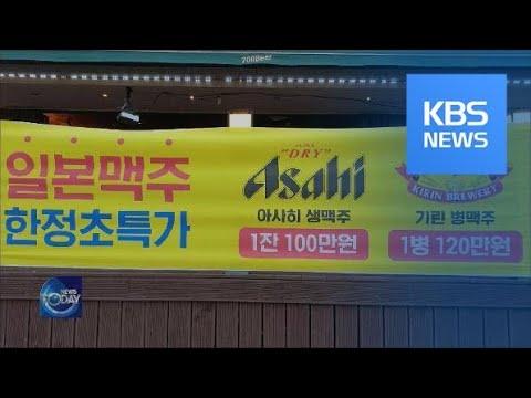 BOYCOTT OF JAPANESE PRODUCTS / KBS뉴스(News)