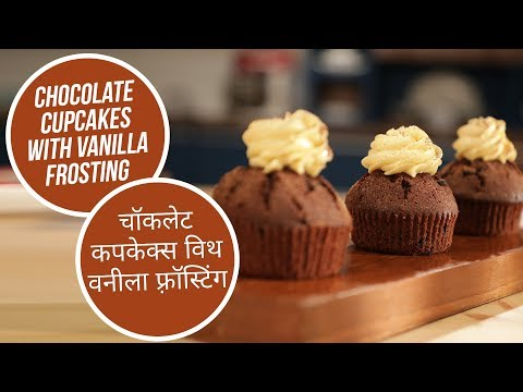 Chocolate Cupcakes with Vanilla Frosting | Healthy Recipes with Sanjeev Kapoor