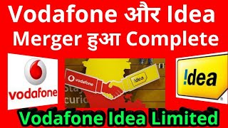 VODAFONE IDEA Merger Completed || VODAFONE IDEA LIMITED is New Name || Merger Details in हिंदी)
