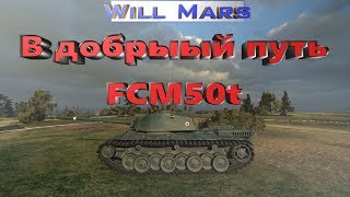 СТРИМ! В добрый путь FCM-50t - последние минуты славы
