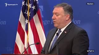 Պետքարտուղարի խոսքին, թե ԱՄՆ-ը խստագույն պատժամիջոցներ կսահմանի Իրանի դեմ, Թեհրանը կոշտ է արձագանքել