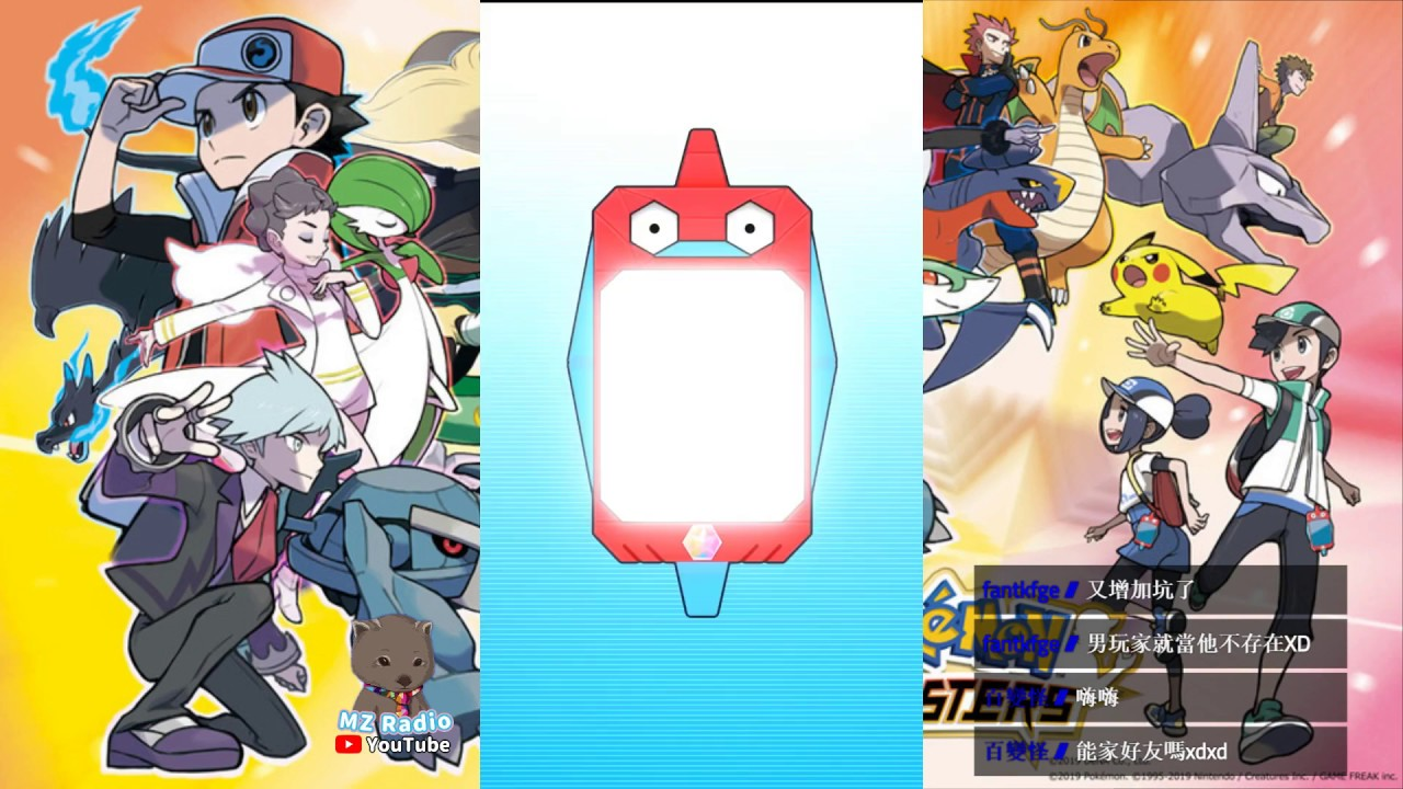 【Pokemon Master】#1 寶可夢大師 試玩 首抽能不能抽個5星呢~ │MZ電臺 寶可夢戰鬥卡 - YouTube