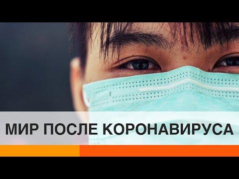 Каким будет мир после коронавируса: версия Казарина