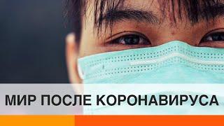 Каким будет мир после коронавируса версия Казарина