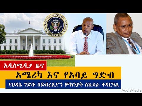 Ethiopian News: የዕለቱ ዜናዎች AddisMedia Daily News 06/18/20