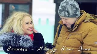 Смотреть клип Вахтанг - Между Нами Зима