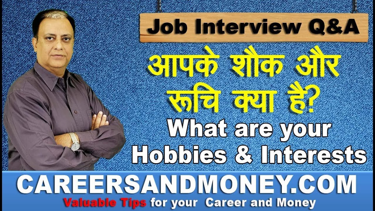 What Are Your Hobbies And Interests?   Common Job Interview Question And  Answer