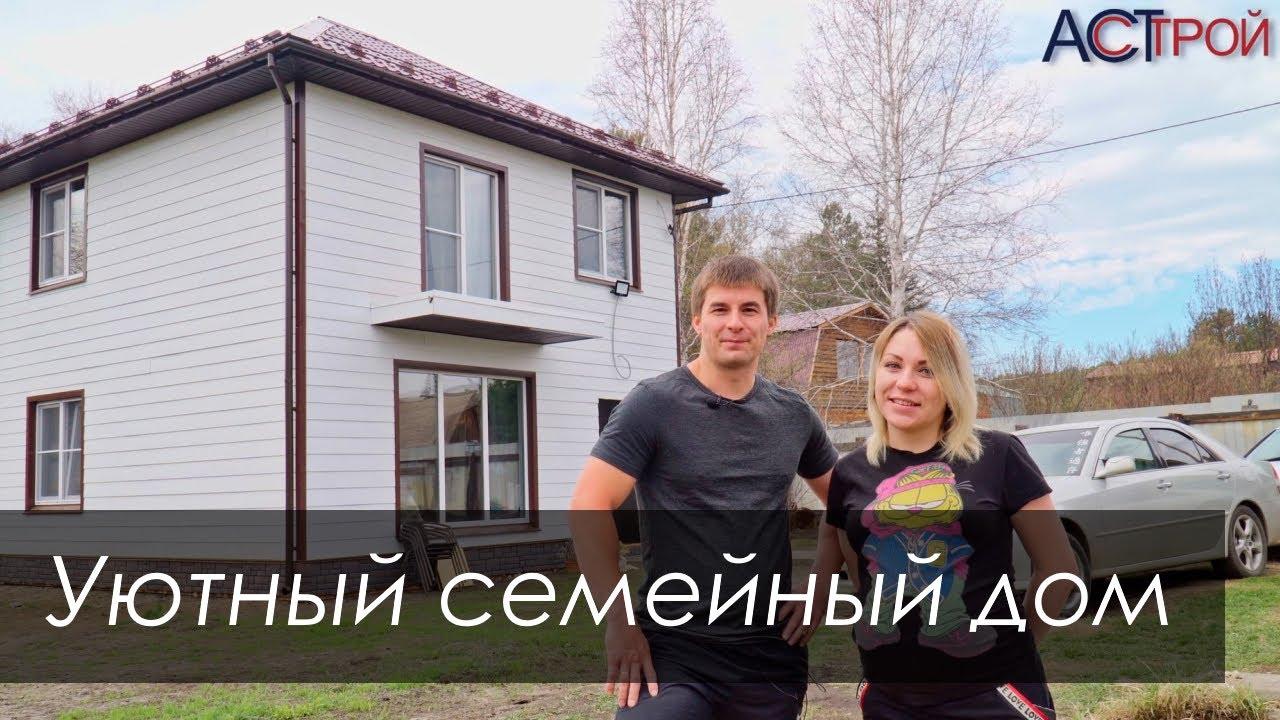 Отзыв об АСТ Строй №21 | Уютный семейный дом