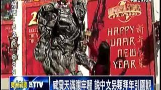 好奇猴喬治來拜年 餐車滿是中國味