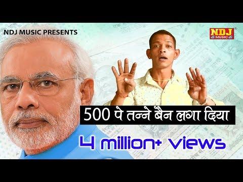 Black Money Modi Ji * 500 पे तन्ने बैन लगा दिया खो दिया नोट 1000 का * New Haryanvi Song * NDJ Music
