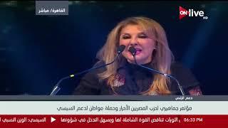 كلمة الفنانة نادية الجندي خلال مؤتمر جماهيري لحزب المصريين الأحرار
