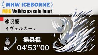 "【MHWI】MR★6 冰呪龍 Velkhana 操蟲棍 Insect Glaive ( 撲滅導燈【闇】) solo 04'53""00"