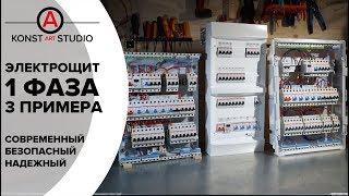 Современный безопасный 1-фазный электрощит. Что в нем должно быть / KonstArtStudio