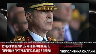 Турция заявила об успешном начале операции против войск Асада в Сирии