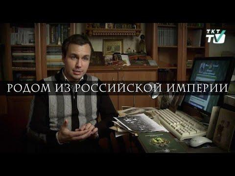 Родом из Российской империи