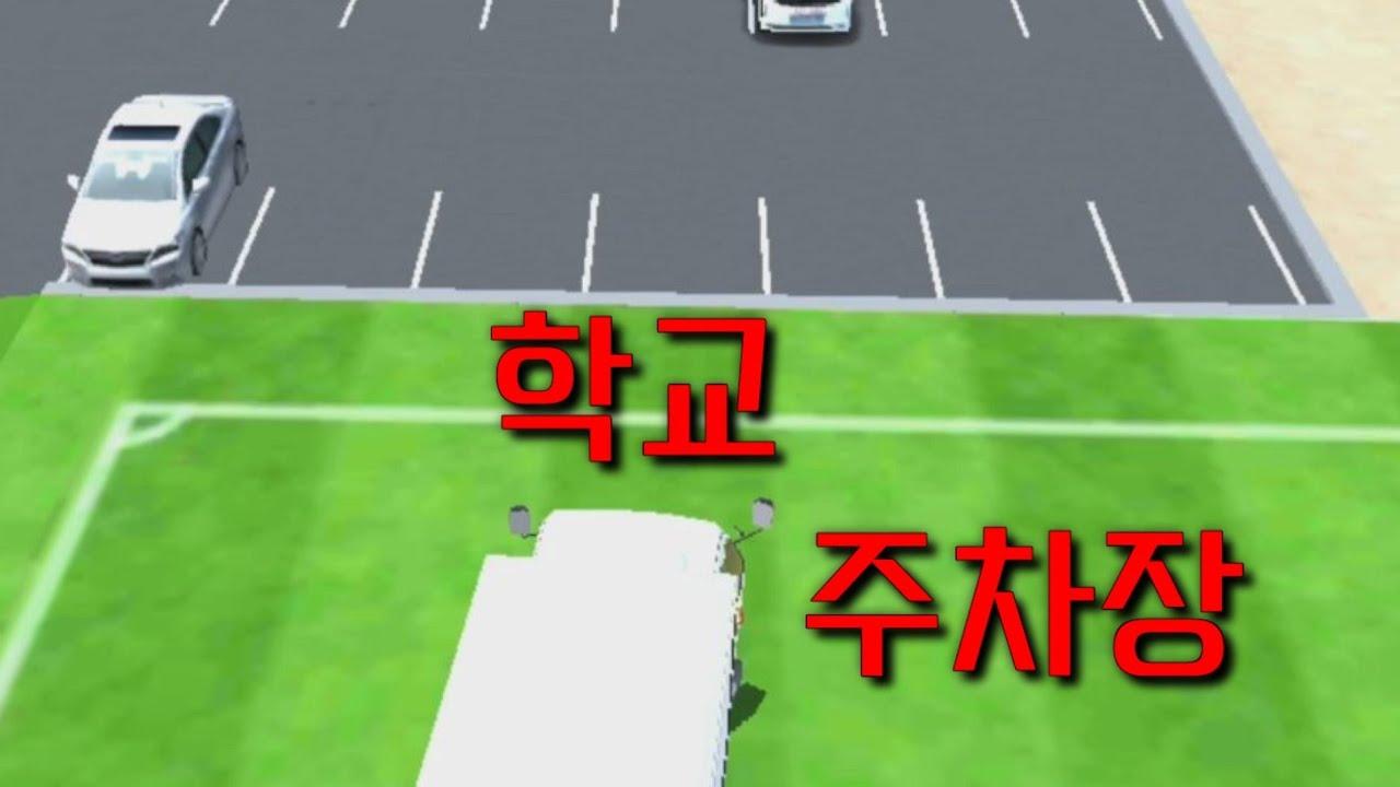 학교 주차장 가보기 [3D운전게임(운전교실 팬작품)]