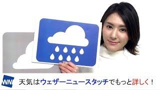 お天気キャスター解説 あす3月9日(金)の天気