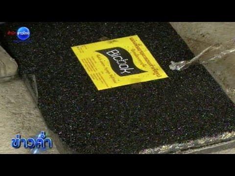 แผ่นพื้นยางมะตอย Bicbok อ.บ้านบึง จ.ชลบุรี | สำนักข่าวไทย อสมท