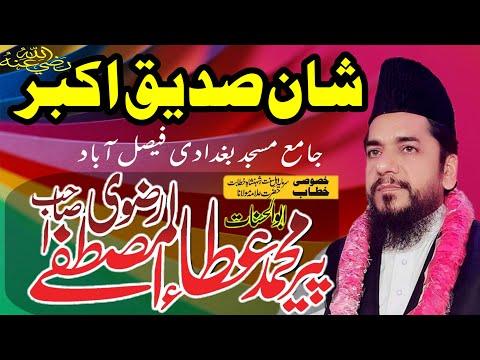 Hazrat Abubakar Sidique R A | Ata ul Mustafa Rizvi Sab | 09 03 2018 Tajdar e Sadaqat RA | Faisalabad