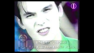 """Влад Сташевский -  """"Я не буду тебя больше ждать"""" клип 1995г"""