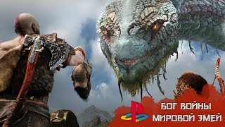GOD of WAR МИРОВОЙ ЗМЕЙ