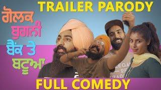 GOLAK BUGNI BANK TE BATUA Trailer Parody   Full Comedy
