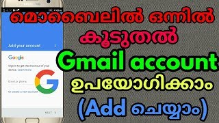 Gmail tips 2018. multiple account in mobile (malayalam)