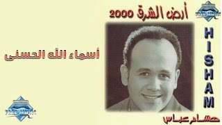 Hisham 3abas - ِAsmaa Allah Al Hosna | هشام عباس - اسماء الله الحسنى