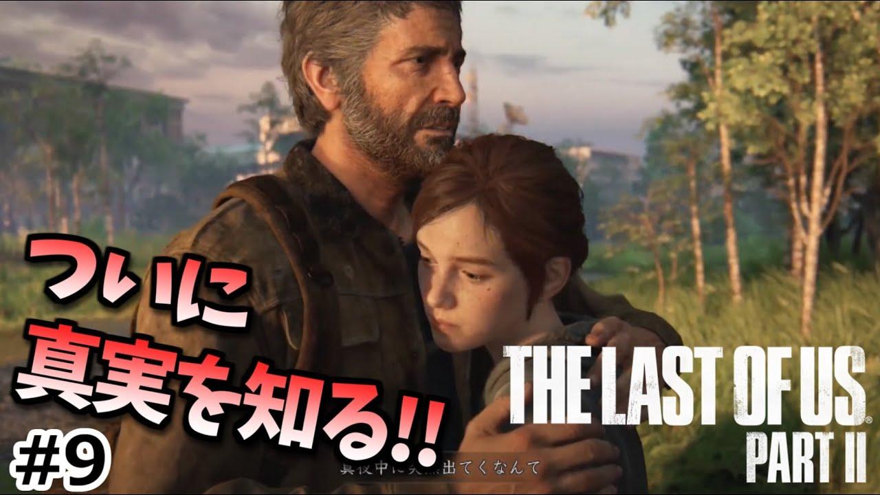 【THE LAST OF US PART Ⅱ】ヒョクのラスアス2 #9