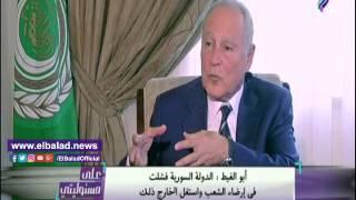 أبو الغيط: 'لو حافظنا على سوريا والعراق وجب علينا السجود لله طويلا' .. فيديو