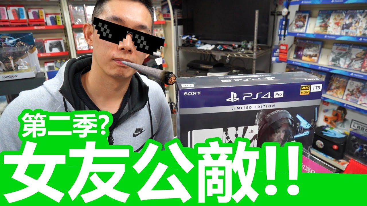 PS5年底問世PS4還值得買嗎? 死亡擱淺同捆機 - YouTube
