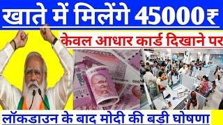 केंद्र सरकार दे रही है सभी आधार कार्ड धारकों के खातों में 45000 ₹ की नकद राशि ll आज ही करें आवेदन ll