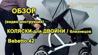 ☺☺ Видео ОБЗОР КОЛЯСКИ для ДВОЙНИ / близнецов Bebetto 42