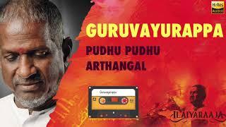 Guruvayurappa | 24 Bit Tamil Song | Pudhu Pudhu Arthangal| Ilaraja | SPB | Chitra