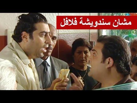 قليل ضمير وشرف عم يحلف كذب مشان سندويشة فلافل ـ شوفو نهايتو ـ بقعة ضوء