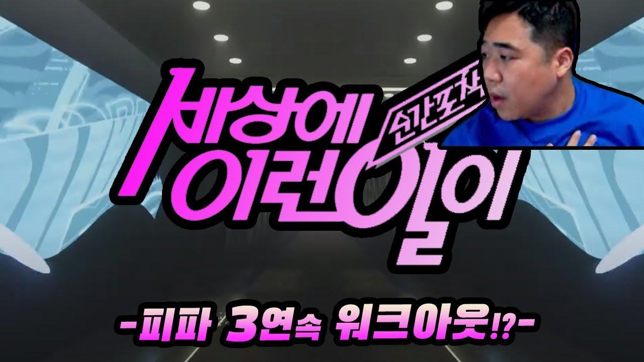 위통령, 피파21 WALK-OUT 3연속으로 뽑았습니다!! 지려따 오져따!!