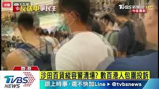 沙田百貨縱容警清場? 數百港人包圍投訴