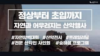 2018 국제 도봉산 페스티벌 결과 영상