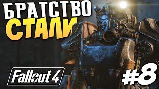 Fallout 4 Атмосферное Прохождение - БРАТСТВО СТАЛИ - Серия 8