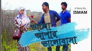 Valo Asar Valobasa| Valentine's Day Short Film 2018|Ismam|Anondo Media|ভালো আশার ভালোবাসা